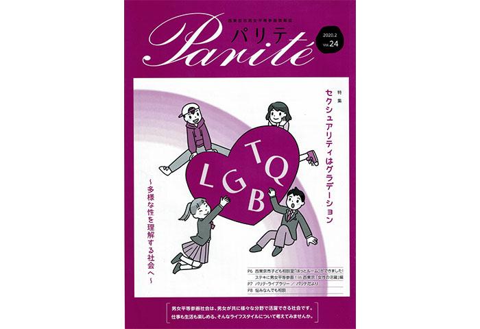 『西東京市男女平等参画情報誌 パリテ Vol.24』を本サイトに収録ました